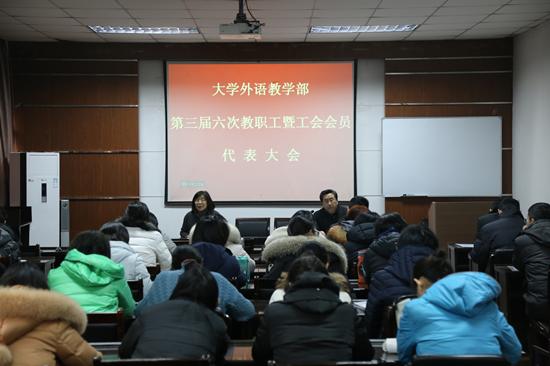 大学外语教学部召开三届六次教职工暨工会会员代表大会