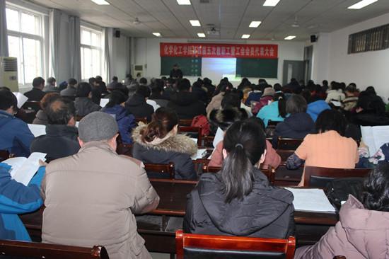 化学化工学院召开四届五次教职工暨工会会员代表大会