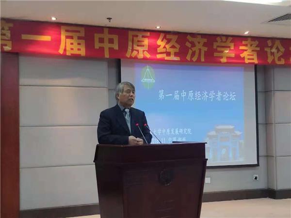 《中国润秒经济新闻网》首届中原经济学者论坛在郑州举行
